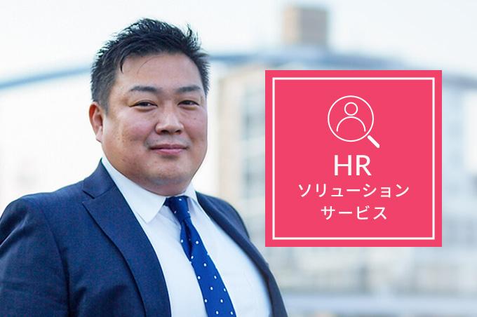 クライアント企業の人材採用を担うプロジェクトを次々と経験。 マネジメント力が磨かれ、人としての成長を実感。